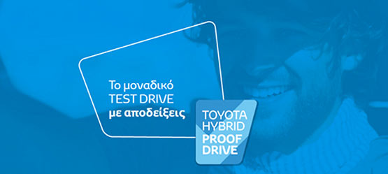 Toyota Hybrid Proof Drive